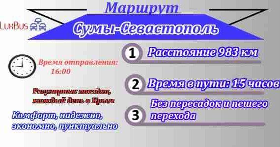 Перевозки в Севастополь из Сум