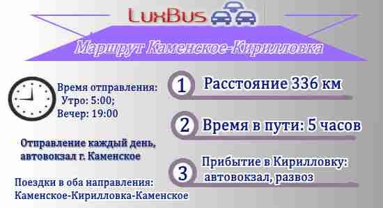 Поездки Каменское-Кирилловка