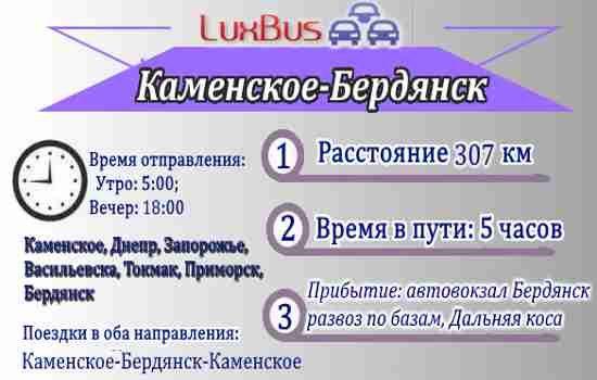 автобус в Бердянск из Каменского