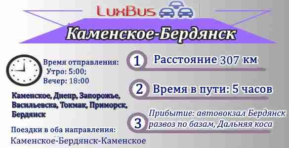 Маршрутка Каменское-Бердянск