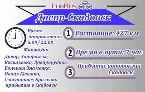 Поездки на море Днепр-Скадовск