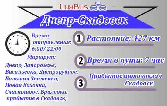Поездки Днепр-Скадовск