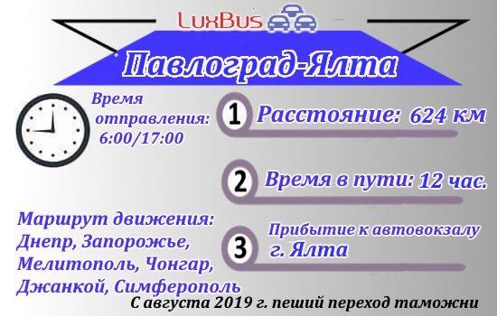 Маршрутка Павлоград Ялта