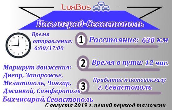 поездки Павлоград-Севастополь
