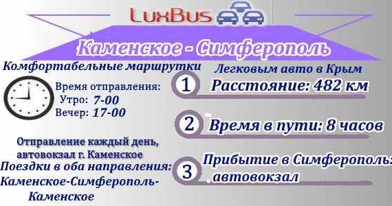 Маршрутка Каменское - Симферополь
