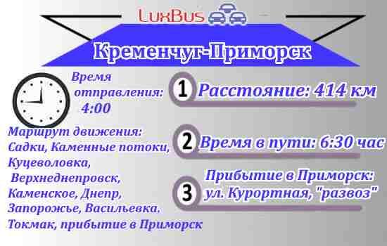 автобус Кременчуг-Приморск