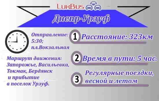 Днепр-Урзуф, поездки автобусом, маршруткой